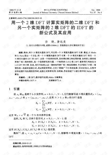 用一个2维DFT计算实矩阵的二维DFT和另一个实矩阵的2维DFT的IDFT的新公式及其应用 (2000年)