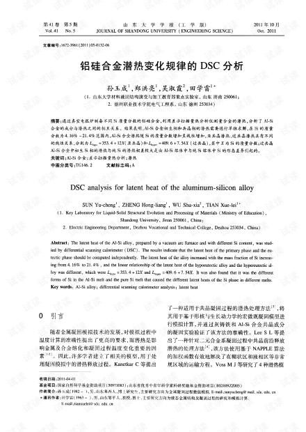 铝硅合金潜热变化规律的DSC分析 (2011年)