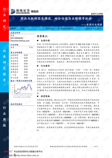 20210420-渤海证券-医药行业周报:药品与耗材国采推进,结合估值与业绩探寻机会.pdf