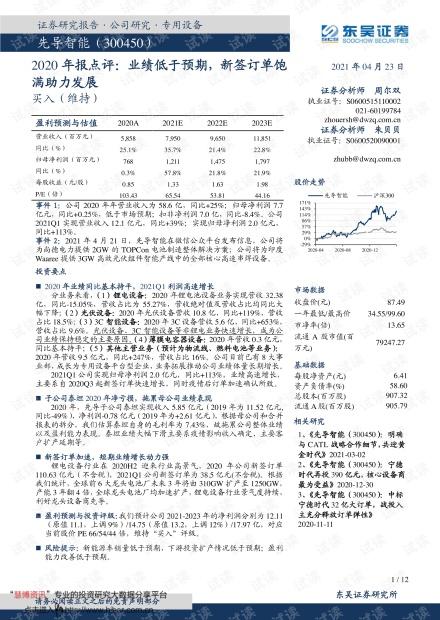 20210423-东吴证券-先导智能-300450-2020年报点评:业绩低于预期,新签订单饱满助力发展.pdf
