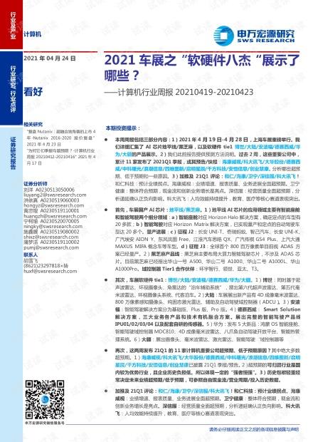 """20210424-申万宏源-计算机行业周报:2021车展之""""软硬件八杰""""展示了哪些?.pdf"""