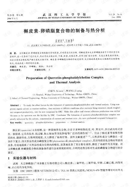 槲皮素-卵磷脂复合物的制备与热分析 (2006年)