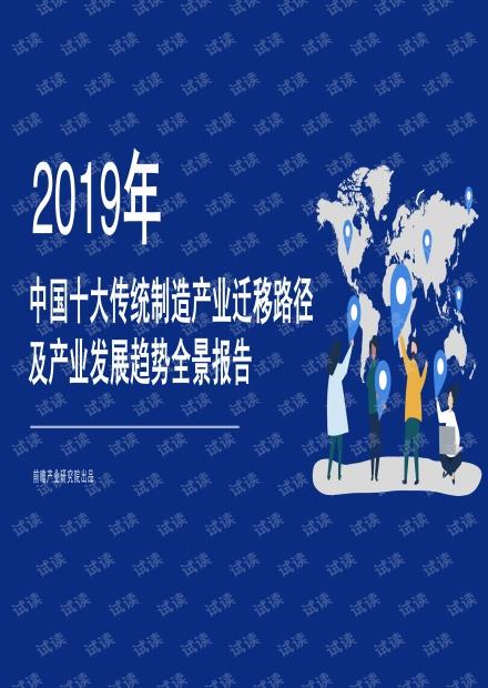前瞻-2019年中国十大传统制造产业迁移路径及产业发展趋势全景报告-2019.3-170页.pdf