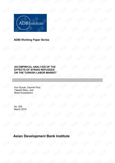 亚开行-叙利亚难民对土耳其劳动力市场影响的实证分(英文)-2019.3-31页.pdf