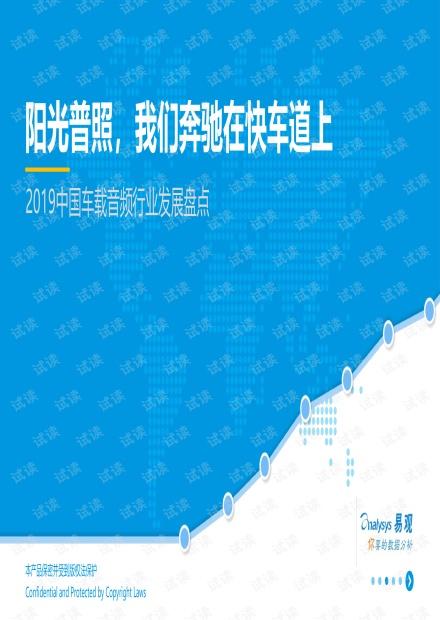 易观-2019中国车载音频行业发展盘点-2019.4-35页.pdf
