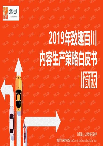 致趣·百川-2019内容营销生产策略白皮书【简版】-2019.3.14-21页.pdf