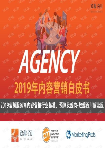 致趣·百川-2019年Agency内容营销白皮书-2019.3-75页.pdf