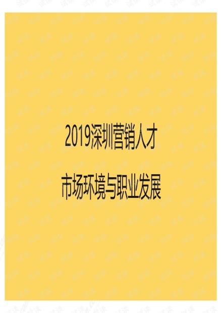 致趣·百川-2019深圳营销人员供需与职业发展报告-2019.3.28-23页.pdf