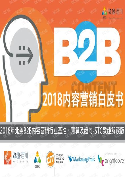 致趣百川-2018B2B内容营销白皮书-2019.2-74页.pdf