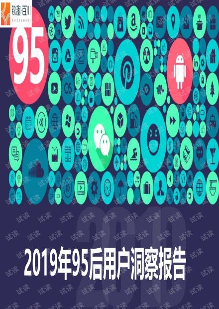 致趣百川-2019年95后用户洞察报告-2019.4.11-32页.pdf