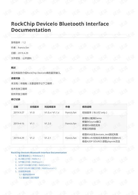 Rockchip_Developer_Guide_DeviceIo_Bluetooth_CN.pdf
