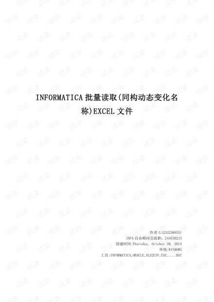INFORMATICA批量读取同构动态名称EXC.pdf