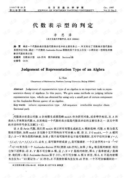 代数表示型的判定 (1997年)