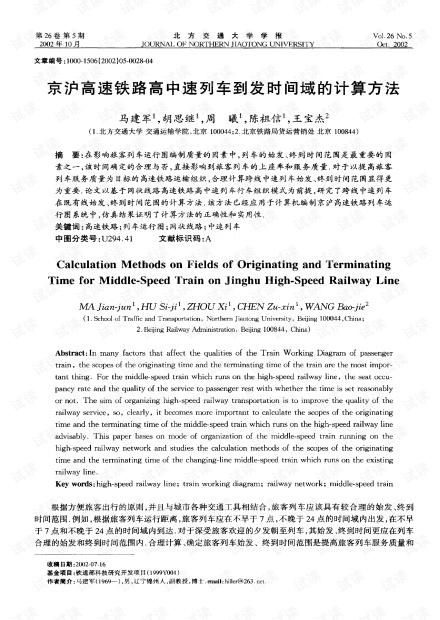 京沪高速铁路高中速列车到发时间域的计算方法 (2002年)