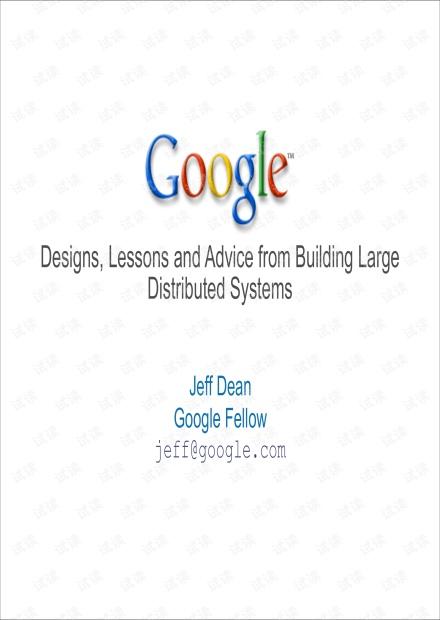 Google 构建大规模分布式系统的设计、教训和建议
