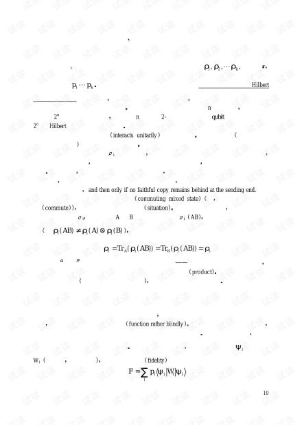 信源和信道编码  量子信源