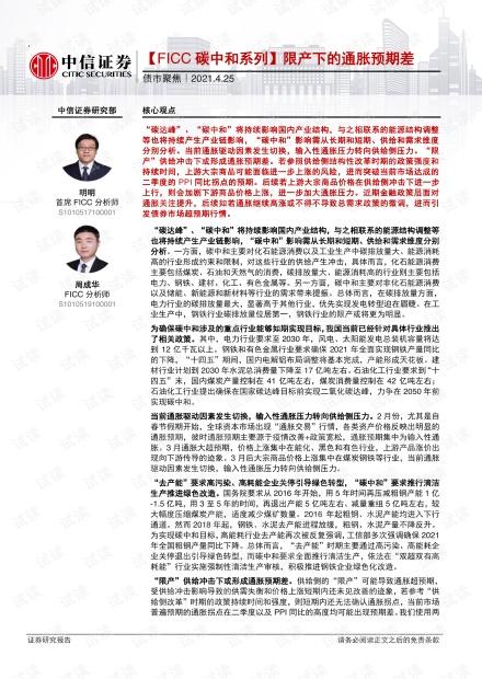 20210425-中信证券-债市聚焦:【FICC碳中和系列】限产下的通胀预期差.pdf