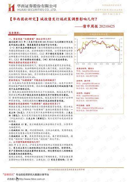 20210425-华西证券-债市周报:城投债发行端政策调整影响几何?.pdf