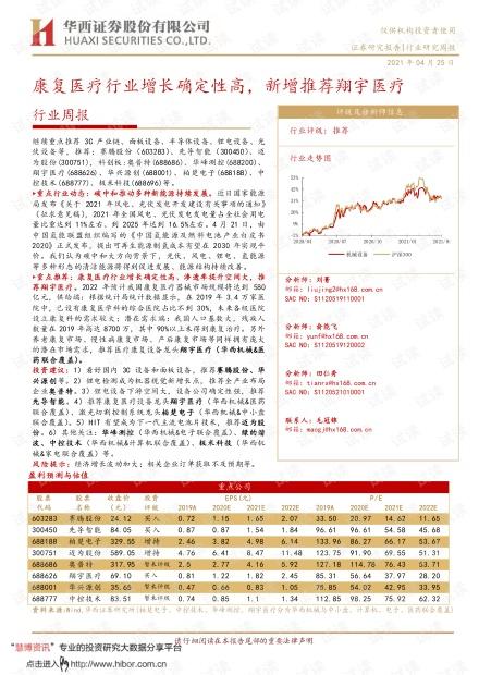 20210425-华西证券-医疗行业周报:康复医疗行业增长确定性高,新增推荐翔宇医疗.pdf