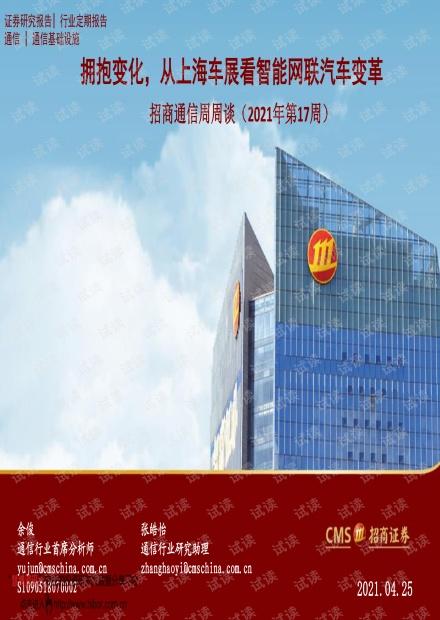 20210425-招商证券-通信行业周周谈(2021年第17周):拥抱变化,从上海车展看智能网联汽车变革.pdf
