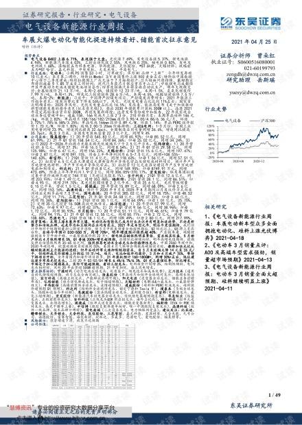 20210425-东吴证券-电气设备新能源行业周报:车展火爆电动化智能化提速持续看好、储能首次征求意见.pdf