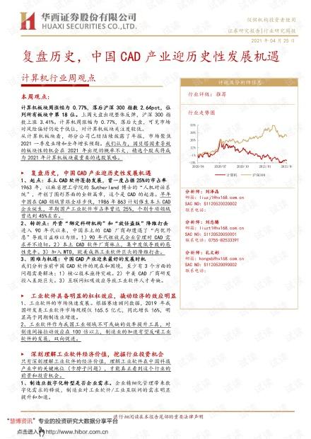 20210425-华西证券-计算机行业周观点:复盘历史,中国CAD产业迎历史性发展机遇.pdf