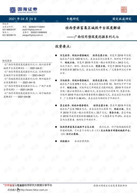 20210424-国海证券-广西信用债深度挖掘系列之七:桂西资源富集区城投平台深度解读.pdf