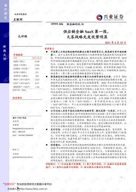 20210425-兴业证券-联易融科技~W-0959.HK-供应链金融SaaS第一股,大客战略先发优势明显.pdf