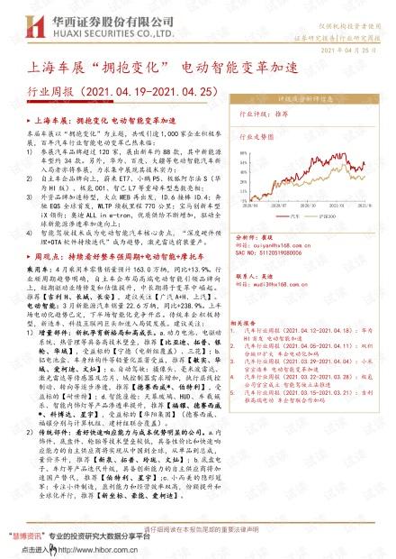"""20210425-华西证券-汽车行业周报:上海车展""""拥抱变化"""",电动智能变革加速.pdf"""
