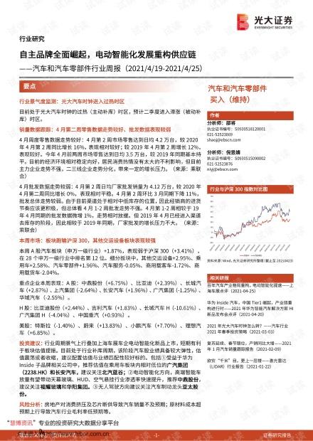 20210425-光大证券-汽车和汽车零部件行业周报:自主品牌全面崛起,电动智能化发展重构供应链.pdf