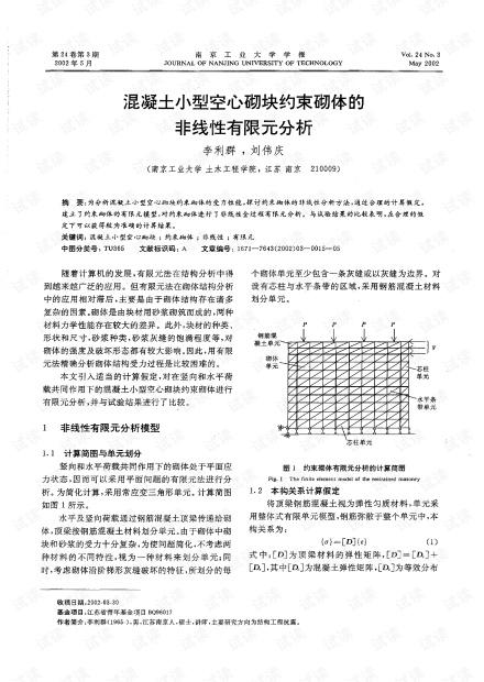 混凝土小型空心砌块约束砌体的非线性有限元分析 (2002年)