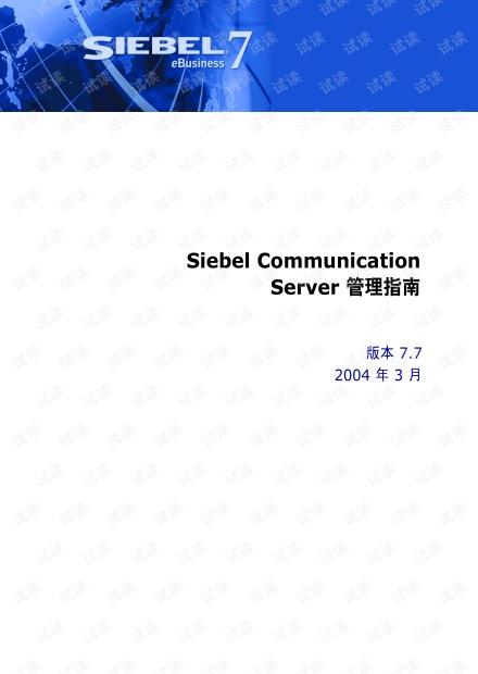 Siebel Communication Server 管理指南 (中文版)