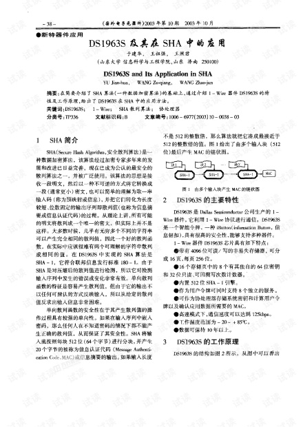 DS1963S及其在SHA中的应用