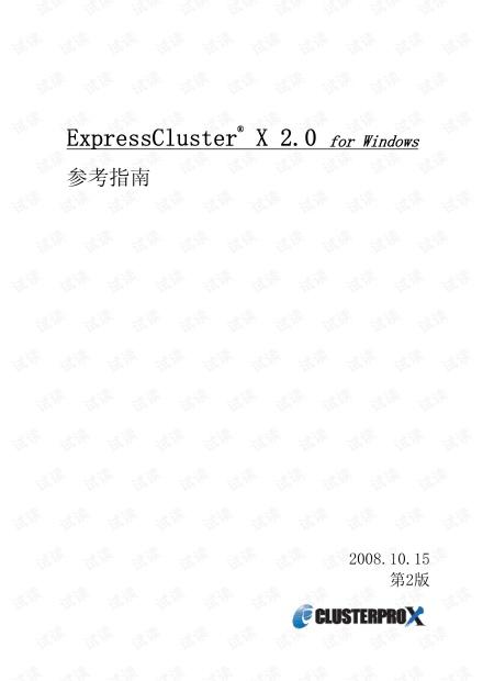 NEC ExpressCluster® X 2.0 for Windows 参考指南