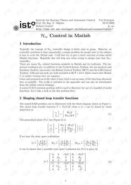 鲁棒控制matlab程序