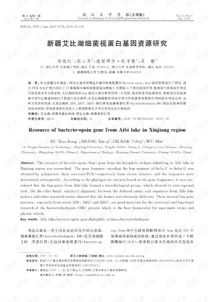 新疆艾比湖细菌视蛋白基因资源研究 (2008年)