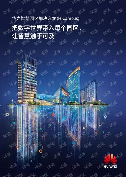 2020华为智慧园区解决方案.pdf