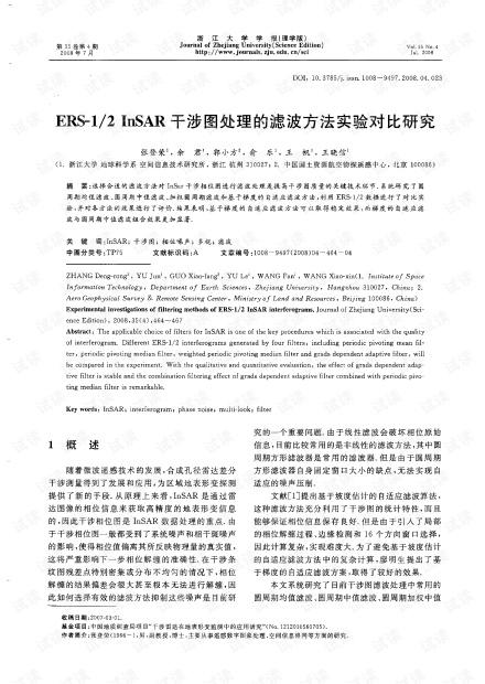EgS-1/2 InSAR干涉图处理的滤波方法实验对比研究 (2008年)