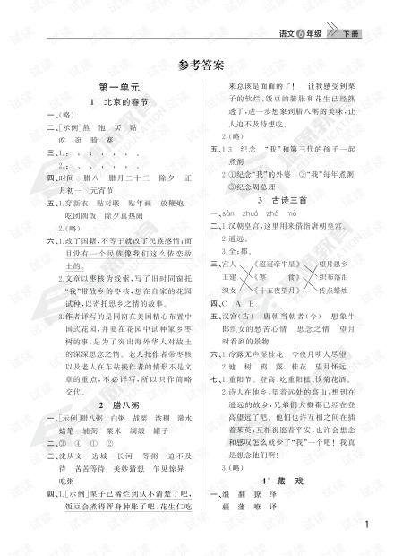 2020春季《课堂作业》语文6年级下册答案.pdf