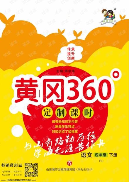黄冈360°定制课时四年级下册语文部编版.pdf