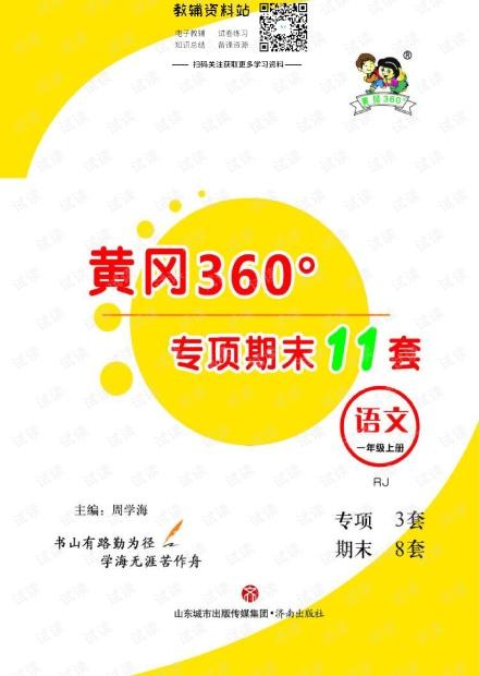 黄冈360°定制课时一年级上册语文部编版期末专项.pdf