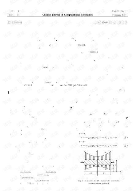 炮管在新应力函数作用下的解析计算 (2014年)