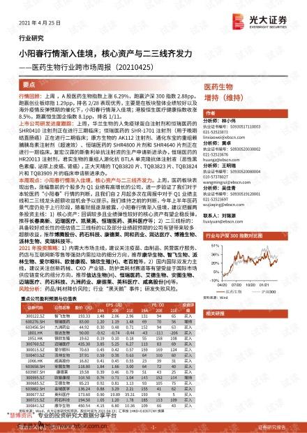20210425-光大证券-医药生物行业跨市场周报:小阳春行情渐入佳境,核心资产与二三线齐发力.pdf