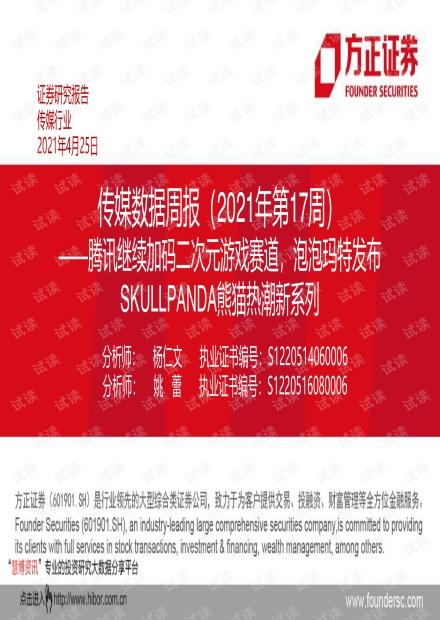20210425-方正证券-传媒行业数据周报(2021年第17周):腾讯继续加码二次元游戏赛道,泡泡玛特发布SKULLPANDA熊猫热潮新系列.pdf