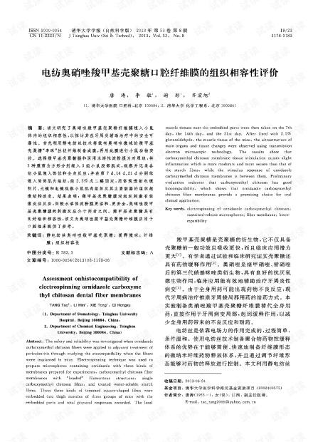 电纺奥硝唑羧甲基壳聚糖口腔纤维膜的组织相容性评价 (2013年)