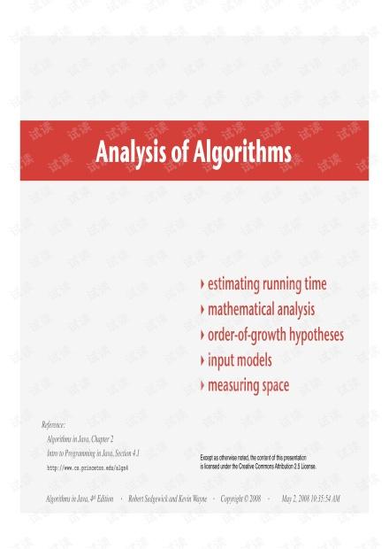 普林斯顿算法分析PDF