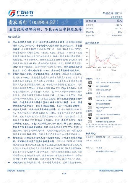 20210427-广发证券-青农商行-002958-真实经营趋势向好,不良+关注率持续压降.pdf