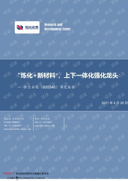 """20210426-信达证券-恒力石化-600346-深度报告:""""炼化+新材料"""",上下一体化强化龙头.pdf"""