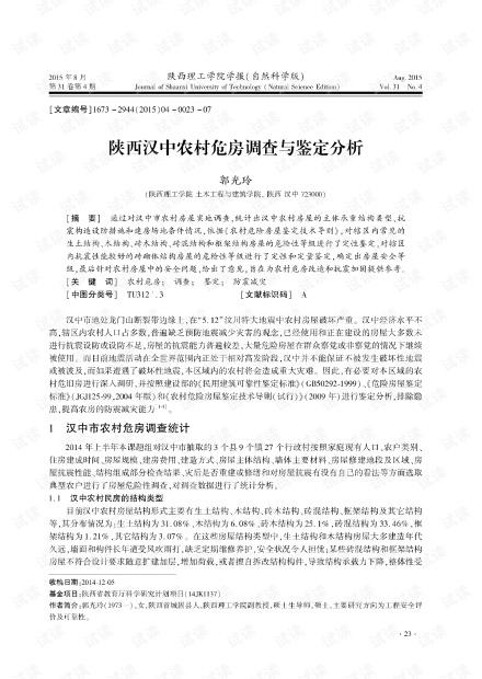 陕西汉中农村危房调查与鉴定分析 (2015年)