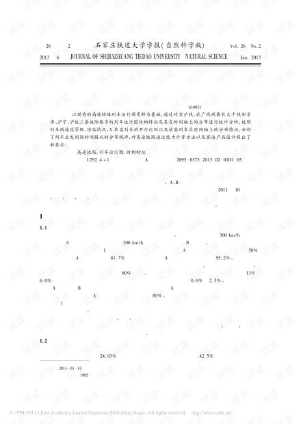 高速铁路列车运行图结构特征分析 (2013年)